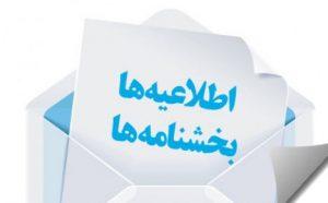نامه شماره۲۳۲/۱۳۸۲۴مورخ ۹۷/۳/۲۲(اجرای تبصره یک ماده ۱۸۶ اصلاحیه سال ۹۴ قانون مالیاتها)