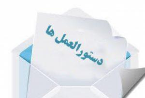 ارائه دستورالعمل حسابرسی