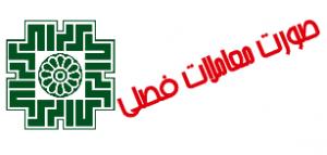 تکلیف مجلس جهت دسترسی سازمان امور مالیاتی به اطلاعات درگاه های پرداخت