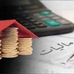 زمان اجرای طرح اخذ مالیات از خانه های خالی
