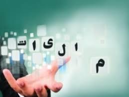 وصول ۵۸ درصد مالیات کشور در تهران