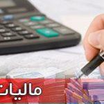 مالیات علیالراس چیست؟
