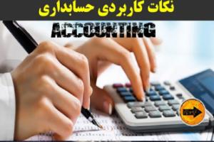 فرض شخصیت حسابداری چیست؟