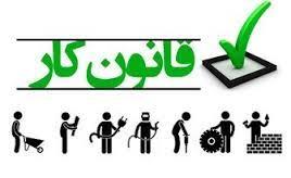 ممنوعیت کار برای کارگران در تعطیلات رسمی
