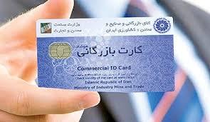 نقل و انتقال کارت بازرگانی در دفاتر اسناد رسمی ممنوع شد